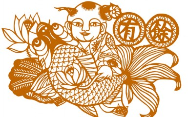连年有余 (liánnián yǒuyú). Que todos los años haya abundancia.