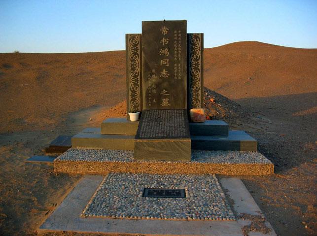 Tumba de Chang Shuhong en las Grutas de Mogao.