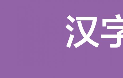 letras chinas hanzi