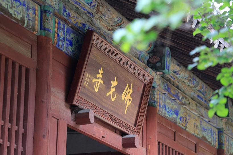 Monasterio de la Luz de Buda - Monte Wutai