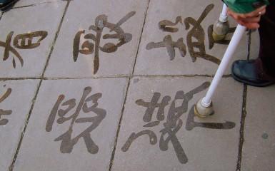 homofonía chino