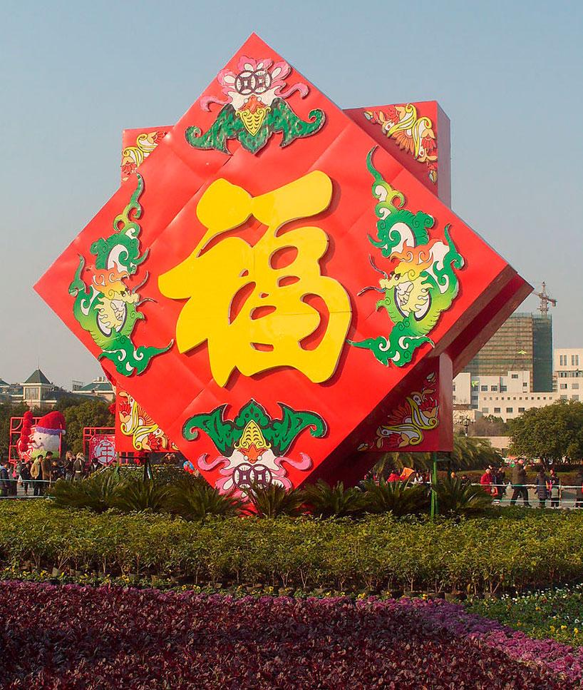 Símbolos auspiciosos chinos