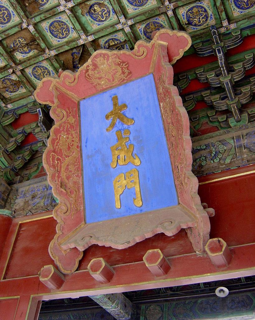 Las enseñanzas de Confucio