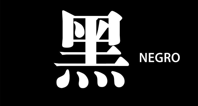 colores blanco y negro en la lengua china