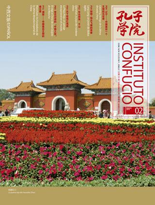 Instituto Confucio 35