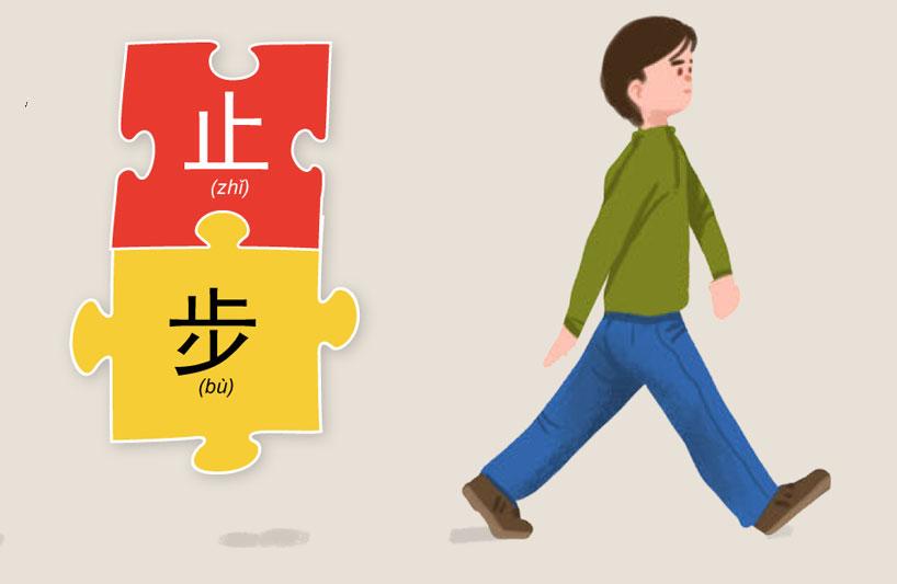 radical chino de pie (止, zhǐ)