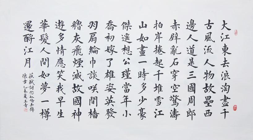Su Dongpo