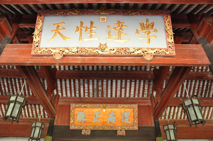 Academia Yuelu