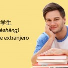 43_vocabulario_extranjero_01