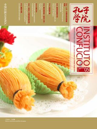 Revista Instituto Confucio 44
