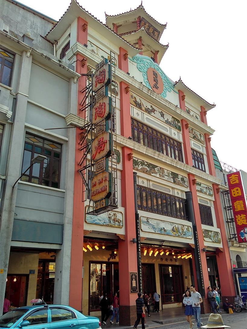 Salón de té Tao Tao Ju