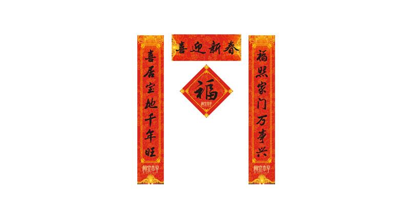 Colgar pareados en las puertas (贴春联)