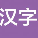 letras-chinas-HANZI