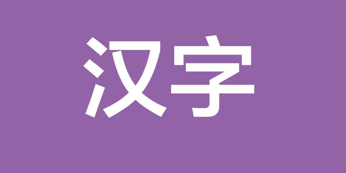 Letras Chinas O Caracteres Hanzi Confuciomag