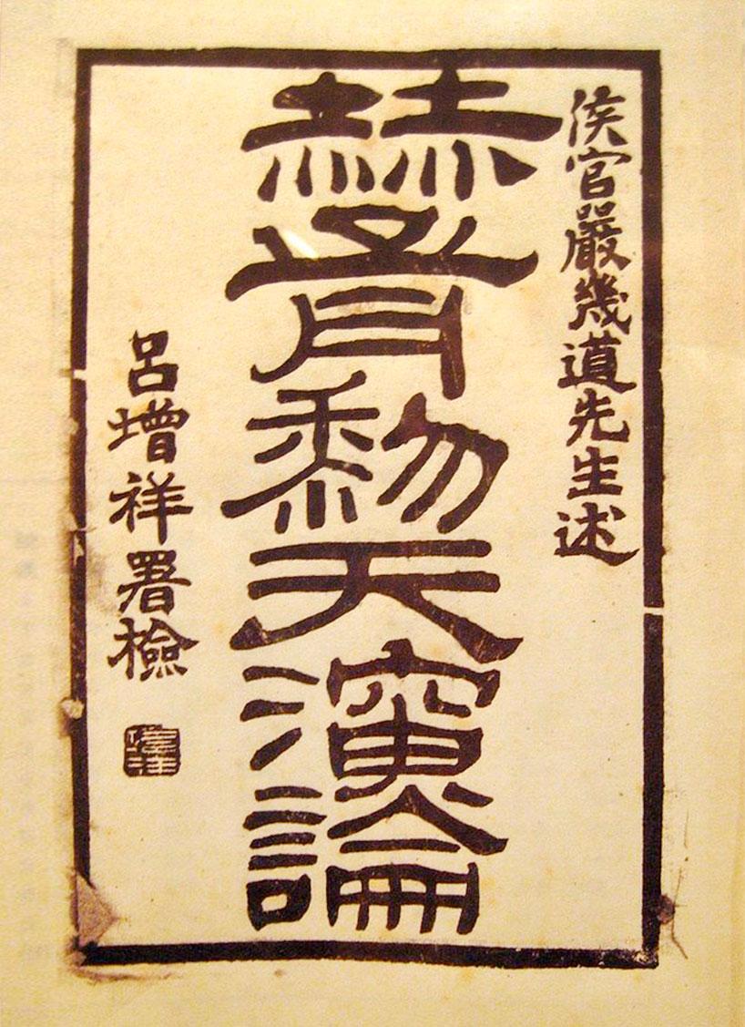 Yan Fu (嚴復)