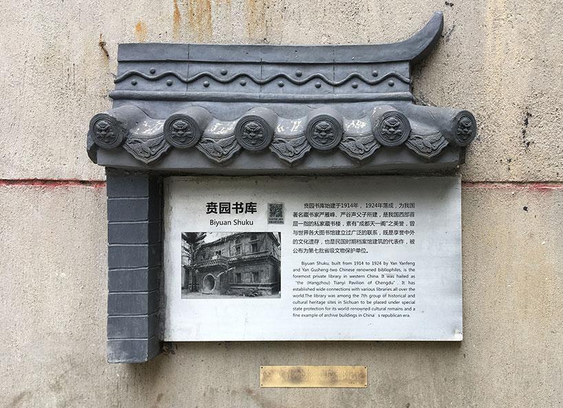 Jardín de los libros de Chengdú