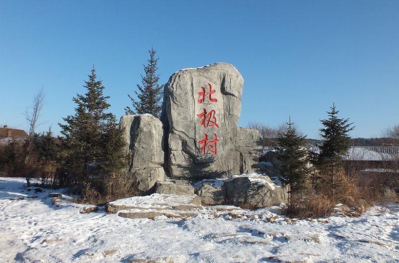El municipio de Beiji es el territorio chino más al norte.