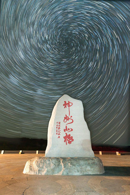 Beiji y la legendaria aurora boreal del norte de China