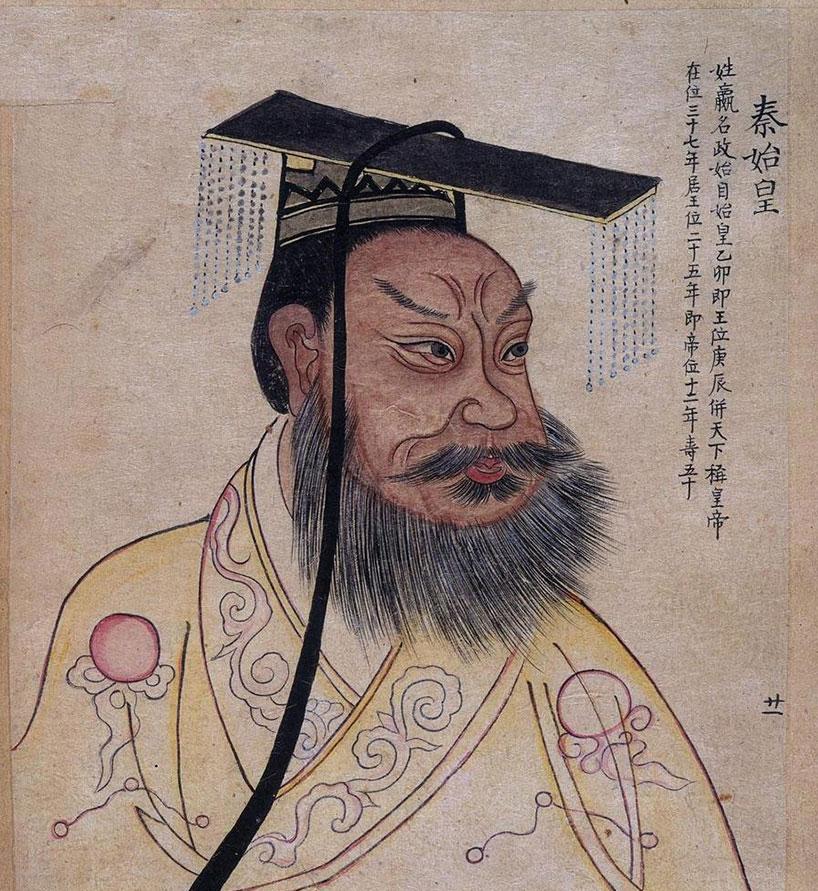 Qin Shi Huang