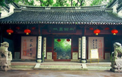 Pabellón Tianyi