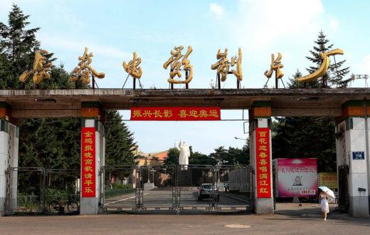 Estudios Cinematográficos de Changchun